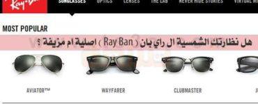 نظارتك النظارات الشمسية ال راي بان Ray Ban اصلية ام مزيفة