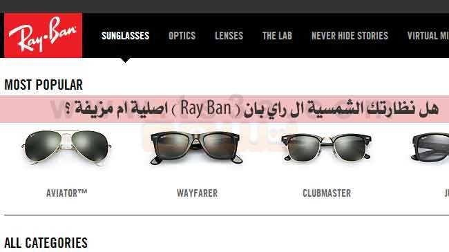 dc41e2b0a نظارتك النظارات الشمسية ال راي بان Ray Ban اصلية ام مزيفة