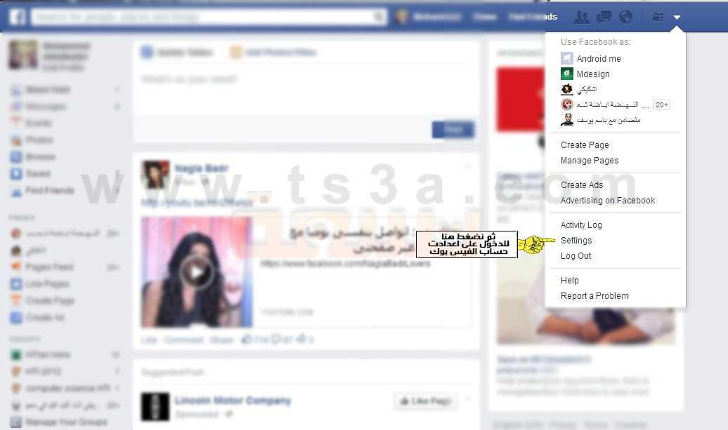 كيف تقوم بتأمين حساب فيس بوك من السرقة وحمايته