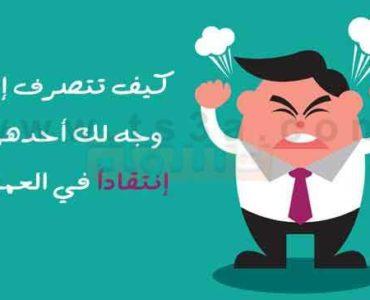 الإنتقاد في العمل كيف تتصرف إذا تم إنتقادك في العمل