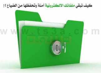 الحفاظ على الملفات الالكترونية الهامة الضياع ملفاتك الالكترونية آمنة