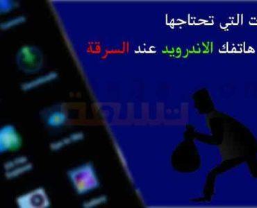 تأمين هاتفك استعادة هاتفك الاندرويد هاتفك المسروق مسح عند السرقة
