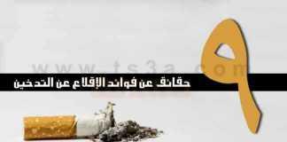 تسعة حقائق عن فوائد الإقلاع عن التدخين