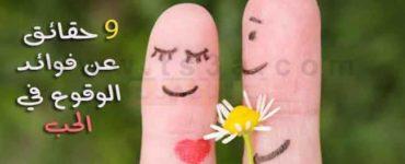 تسعة حقائق عن فوائد الوقوع في الحب