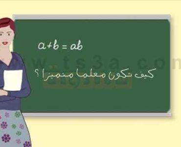 خصائص المعلم الجيد والقدوة