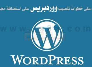 عمل او تركيب او تنصيب مجلة ووردبريس او مدونة ووردبريس على استضافة مجانية