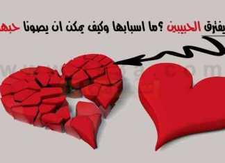 فراق الحبيب اسباب فراق الحبيبين صيانة الحب