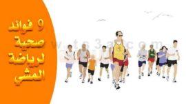 فوائد رياضة المشي الصحية التسعة