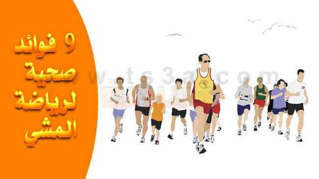 المشي تسع 9 فوائد صحية قد لا تعرفها عن رياضة المشي