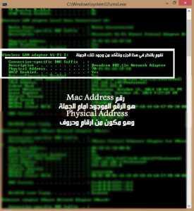 من يسرق الانترنت ؟ : اختيار Mac Address