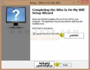 من يسرق الانترنت ؟ : الانتهاء من تنصيب البرنامج