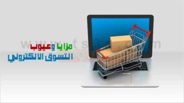 مزايا وعيوب التسوق الالكتروني