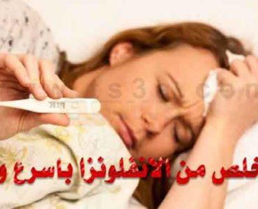 التخلص من الانفلونزا