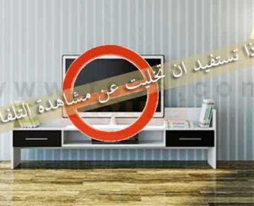 التخلي عن مشاهدة التلفاز