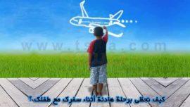 السفر مع الأطفال سفرك مع طفلك