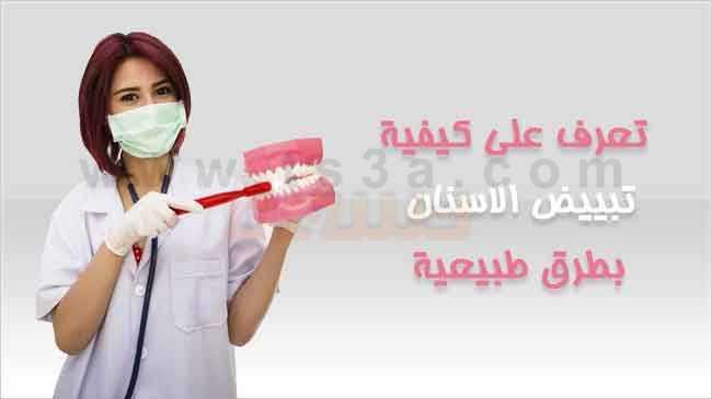 تبييض الاسنان بطرق طبيعية