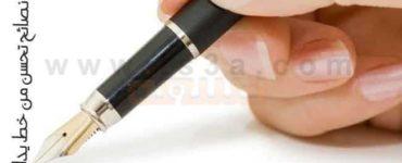 تحسين خط يدك وجعل خطك جميلاً