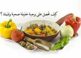 خطوات اختيار وجبة خفيفة صحية