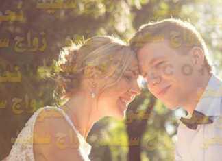 زواج سعيد نجاح زواجك