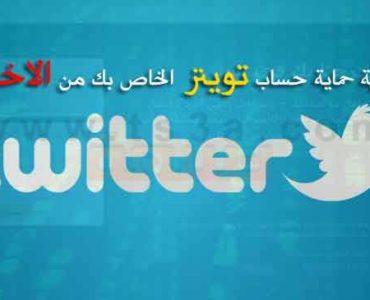 كيفية حماية حساب تويتر الخاص بك من الاختراق