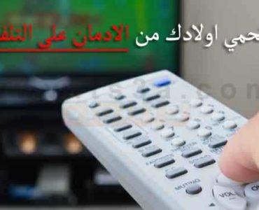 كيف تحمي ابنائك من الادمان على التلفاز
