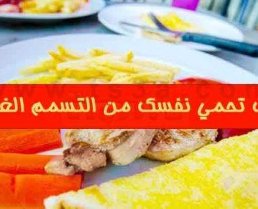 كيف تحمي نفسك من التسمم الغذائي