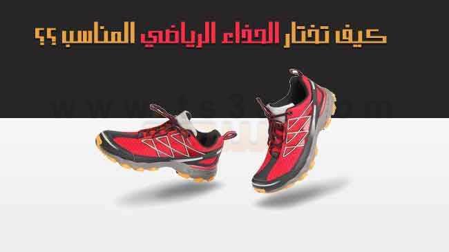 bcab47ff9 كيف تختار الحذاء الرياضي المناسب لممارسة الرياضة ؟!