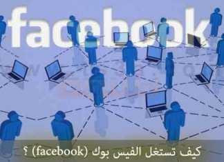كيف تستغل الفيس بوك facebook