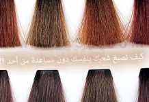كيف تصبغ شعرك بنفسك