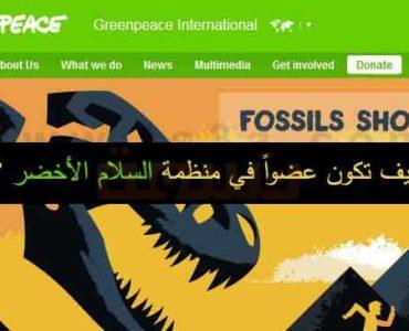 كيف تكون عضواً فعلاً في منظمة السلام الأخضر