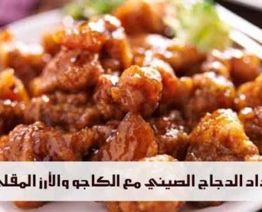 إعداد الدجاج الصيني مع الكاجو والأرز المقلي