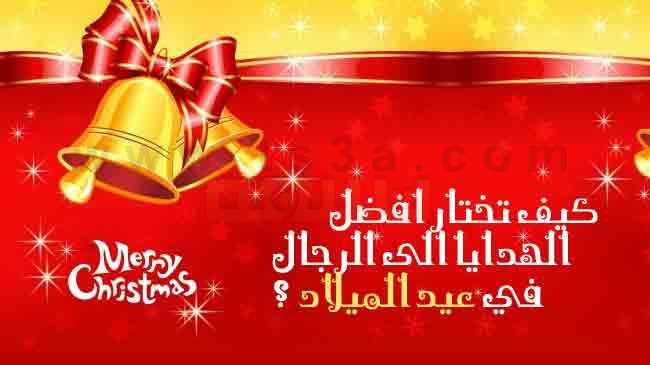 افضل الهدايا الى الرجال في عيد الميلاد الكريسماس