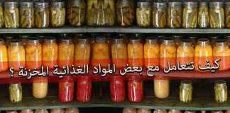تخزين الطعام المواد الغذائية المخزنة