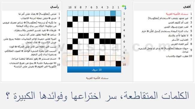 كتاب السر بالعربية