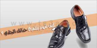 تلميع الحذاء كيف تقوم بتلميع حذائك الجلدي