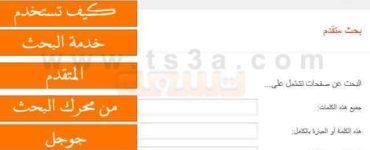 خدمة البحث المتقدم من محرك البحث جوجل