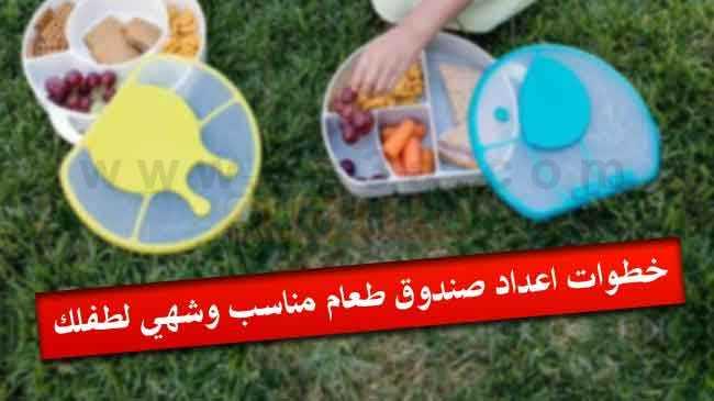 خطوات اعداد صندوق طعام مناسب وشهي لطفلك