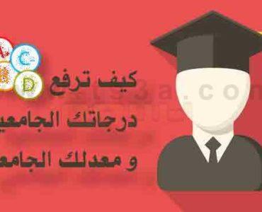 خطوات رفع درجاتك الجامعية و معدلك الجامعي