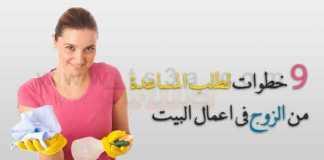 خطوات طلب المساعدة من الزوج في اعمال البيت