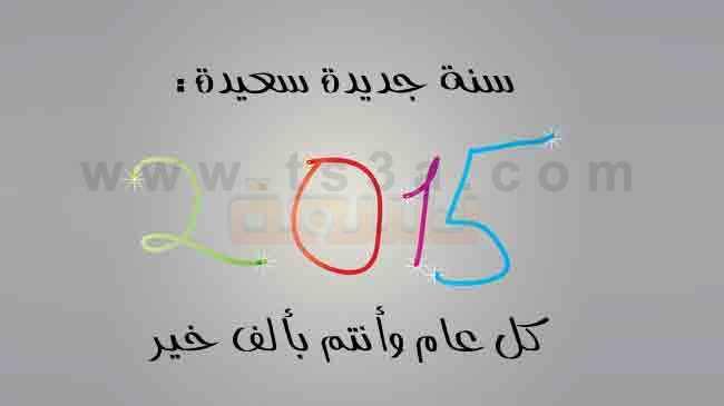 سنة جديدة سعيدة عام 2015