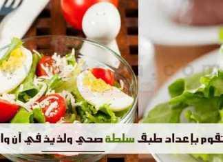 كيفية إعداد طبق سلطة صحي ولذيذ