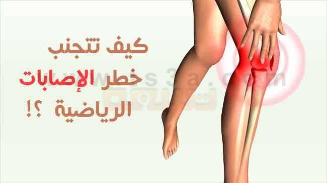 كيف تتجنب خطر الإصابات الرياضية عند ممارسة الرياضة