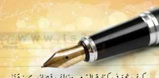 كيف تحترف كتابة الشعر وتؤلف قصائد مميزة