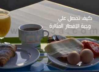 كيف تحصل على وجبة الإفطار المثالية
