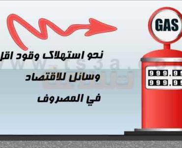 كيف توفر في استهلاك الوقود مصاريف مركبتك