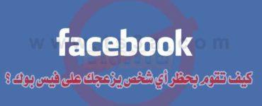 كيف يمكنك حظر شخص في الفيس بوك
