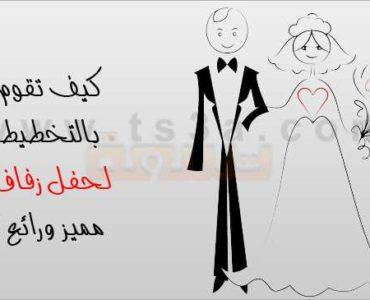 يوم الزفاف كيف تقوم بالتخطيط لحفل زفاف مميز ورائع