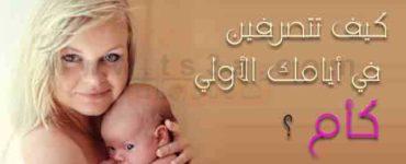 الأمومة كيف تتصرفين في أيامك الأولي كأم