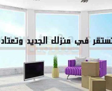 الانتقال لمنزل جديد كيف تستقر في منزلك الجديد