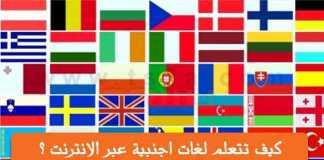تعلم لغة جديدة لغات اجنبية عبر الانترنت